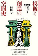 模倣と創造の空間史 西洋に学んだ日本の近・現代建築(単行本)