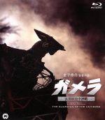 ガメラ 大怪獣空中決戦(Blu-ray Disc)(BLU-RAY DISC)(DVD)