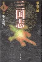 三国志(愛蔵版)(26)街亭の戦い