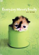 めめ一家の毎日(通常)(DVD)