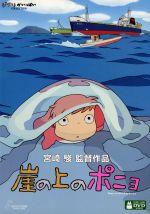 崖の上のポニョ(通常)(DVD)