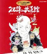 久石譲in武道館~宮崎アニメと共に歩んだ25年間~(Blu-ray Disc)(BLU-RAY DISC)(DVD)