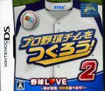 プロ野球チームをつくろう! 2(ゲーム)