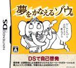 夢をかなえるゾウ(ゲーム)