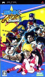 SNK ARCADE CLASSICS Vol.1(ゲーム)