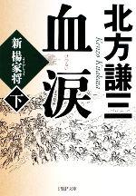 血涙 新楊家将(PHP文庫)(下)(文庫)