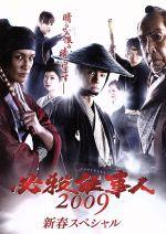 必殺仕事人2009 新春スペシャル(通常)(DVD)