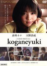 koganeyuki(通常)(DVD)