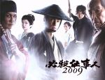 必殺仕事人2009 DVD-BOX上巻(通常)(DVD)