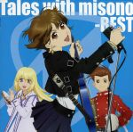 Tales with misono-BEST-(DVD付)(通常)(CDA)