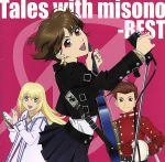 Tales with misono-BEST-(通常)(CDA)