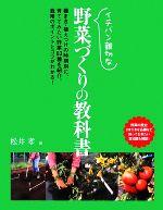 イチバン親切な野菜づくりの教科書(単行本)