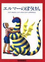 エルマーのぼうけん 3冊セット(児童書)