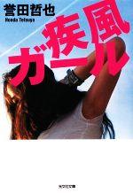 疾風ガール光文社文庫
