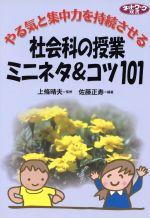 社会科の授業ミニネタ&コツ101(単行本)