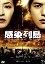 感染列島 スタンダード・エディション(通常)(DVD)