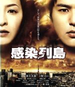 感染列島(Blu-ray Disc)(BLU-RAY DISC)(DVD)
