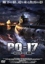 PQ-17(3)(通常)(DVD)