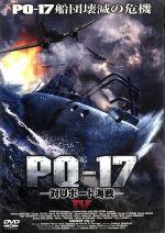 PQ-17(4)(通常)(DVD)