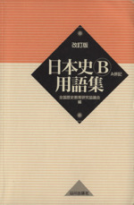 日本史B用語集 A併記 改訂版(単行本)