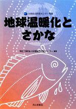 地球温暖化とさかな(水産総合研究センター叢書)(単行本)