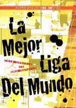 フットサル スペインリーグ 08/09 シーズン La Mejor Liga Del Mundo(通常)(DVD)