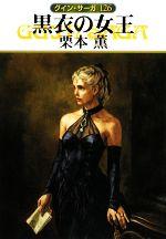 黒衣の女王グイン・サーガ 126ハヤカワ文庫JA