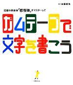 ガムテープで文字を書こう 話題の新書体「修悦体」をマスターして(単行本)