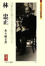 林忠正 浮世絵を越えて日本美術のすべてを(ミネルヴァ日本評伝選)(単行本)