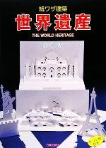 紙ワザ建築 世界遺産(単行本)
