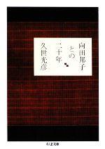 向田邦子との二十年(ちくま文庫)(文庫)