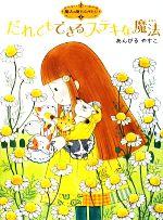 だれにでもできるステキな魔法 魔法の庭ものがたり 5(ポプラ物語館23)(児童書)