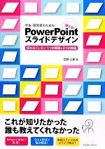 学生・研究者のための使える!PowerPointスライドデザイン 伝わるプレゼン 1つの原理と3つの技術(単行本)