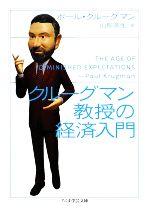 クルーグマン教授の経済入門(ちくま学芸文庫)(文庫)