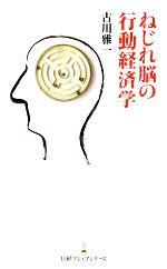 ねじれ脳の行動経済学(日経プレミアシリーズ)(新書)