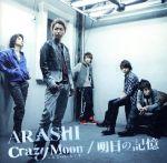 Crazy Moon~キミ・ハ・ムテキ~/明日の記憶(初回限定盤2)(DVD付)(特典DVD1枚付)(通常)(CDS)