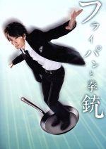 フライパンと拳銃(通常)(DVD)