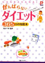 がんばらないダイエット365日の知恵本プラチナBOOKS