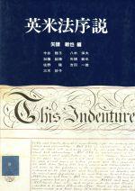 英米法序説(単行本)