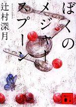 ぼくのメジャースプーン(講談社文庫)(文庫)
