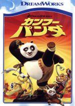 カンフー・パンダ スペシャル・エディション(通常)(DVD)