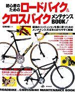 初心者のためのロードバイク&クロスバイク メンテナンスBOOK(単行本)