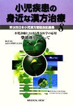 小児疾患の身近な漢方治療-第9回日本小児漢方懇話会記録集(8)(単行本)