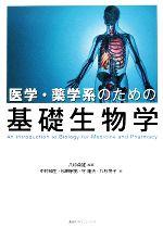 医学・薬学系のための基礎生物学(単行本)