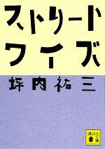ストリートワイズ(講談社文庫)(文庫)