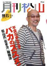 月刊松山 捨石vol.8(単行本)