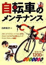 自転車のメンテナンス(単行本)