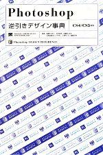 Photoshop逆引きデザイン事典 CS4/CS3対応(単行本)