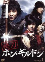 快刀ホン・ギルドン BOX-I(通常)(DVD)
