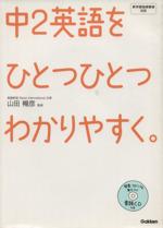 中2英語をひとつひとつわかりやすく。(CD1枚付)(単行本)